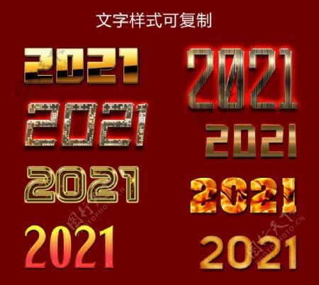 2021特效文字图片