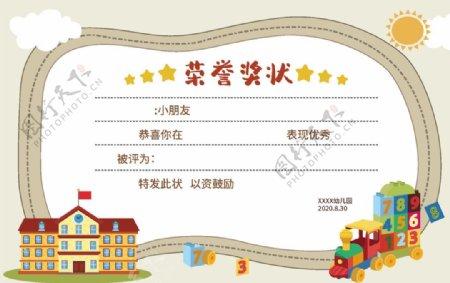 幼儿园荣誉奖状图片