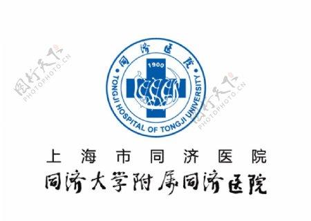 上海同济医院标志LOGO图片