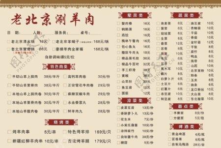 老北京涮羊肉火锅菜单图片