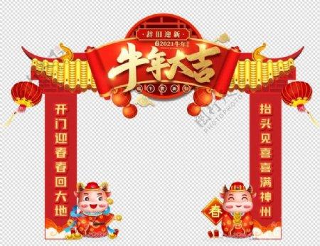 新春红色喜庆时尚新年门头地贴图片