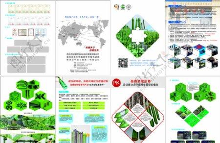 农业科技图片