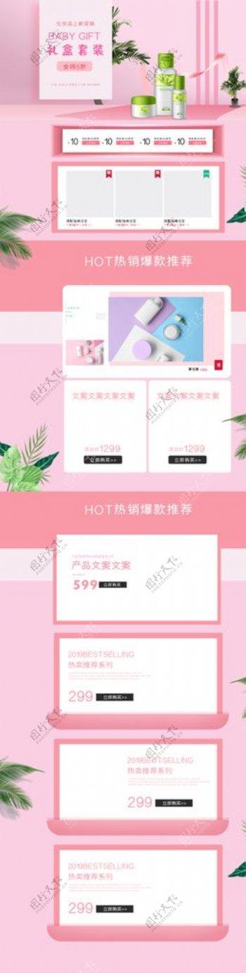 粉色活动促销购物节页面设计图片