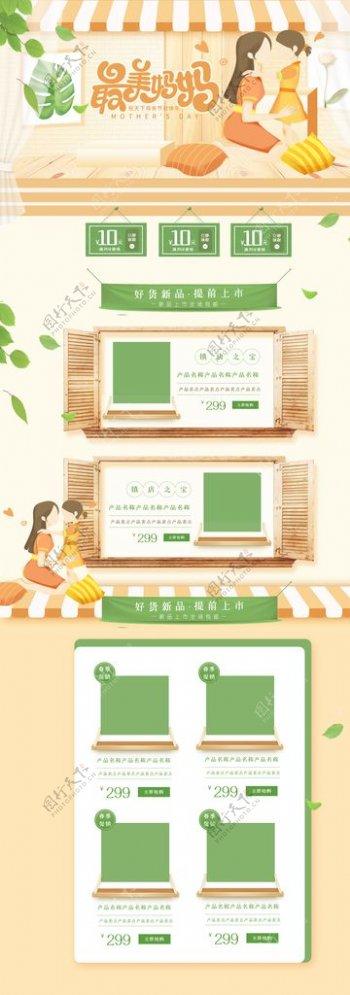 小清新促销活动页面设计图片