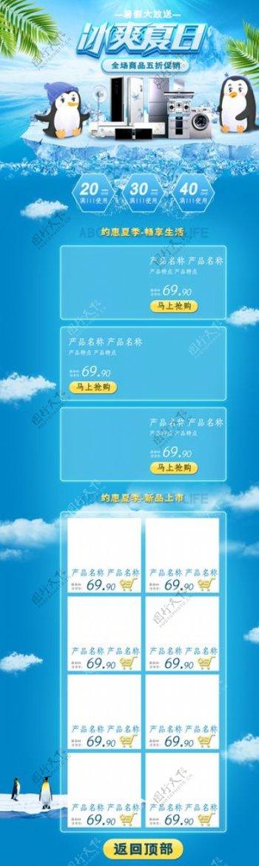蓝色大气化妆品促销活动首页设计图片
