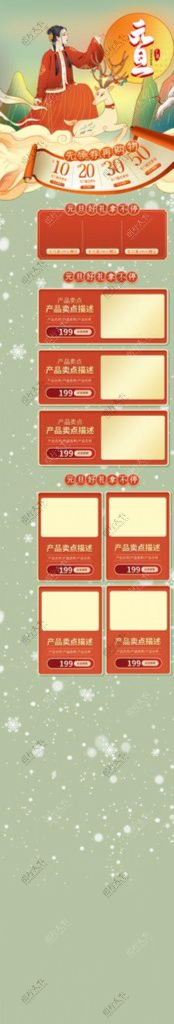 中国风促销活动页面设计图片