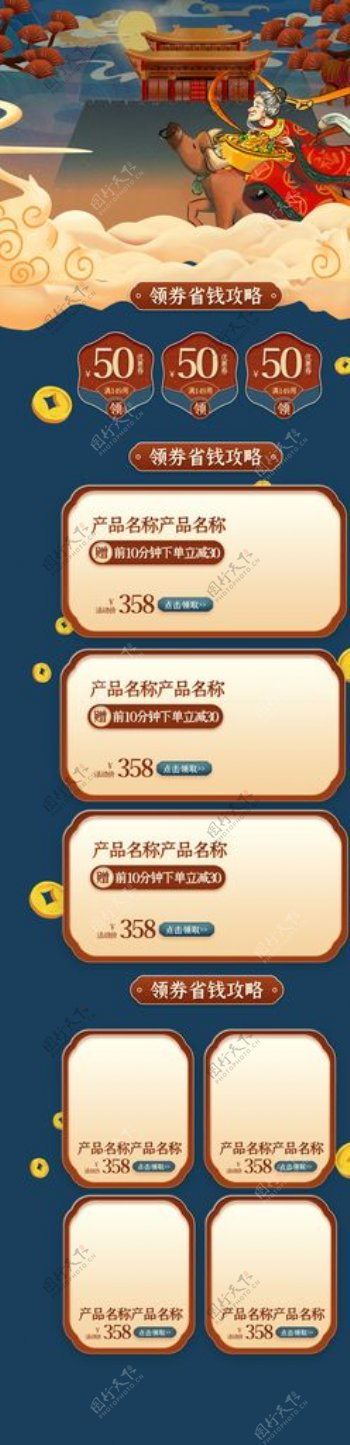 插画中国风大气小清新首页图片