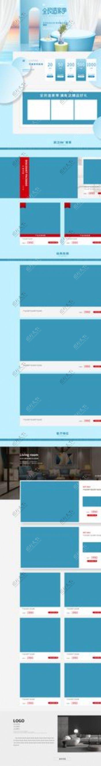 简约蓝色活动促销购物节首页设计图片