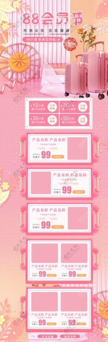 粉色促销购物节活动页面设计图片