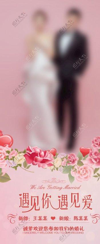 婚庆结婚X展架易拉宝图片