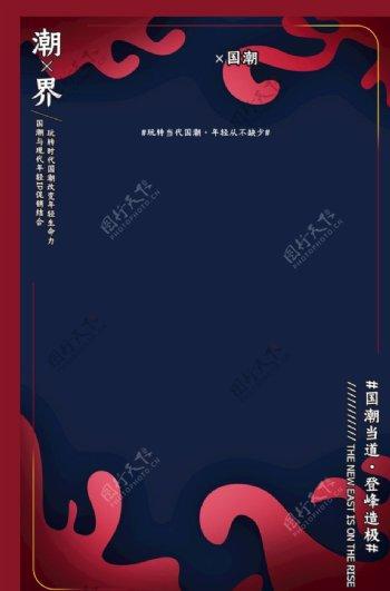 国朝国潮中国风古风红图片
