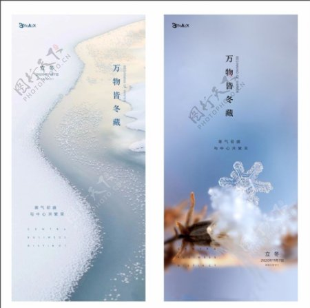 立冬微信单图图片