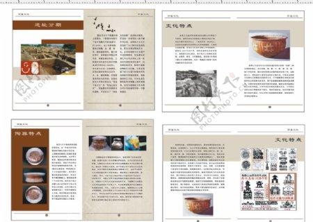 高庙文化画册图片
