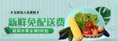 果蔬banner图片