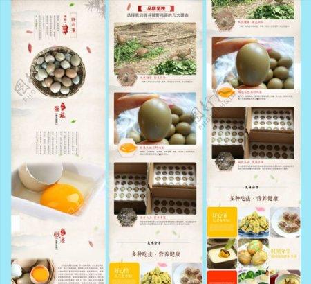 野鸡蛋详情页图片
