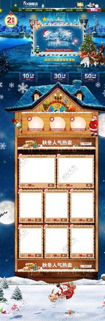 圣诞网页图片