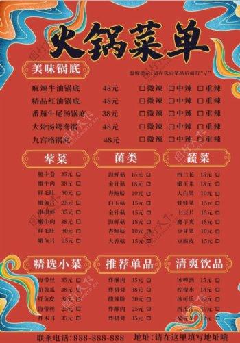 重庆火锅国潮风餐饮美食菜单DM图片