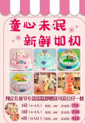 儿童蛋糕宣传单图片