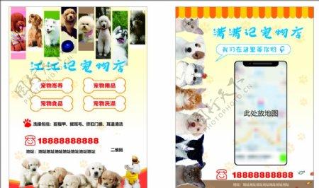 宠物店DM单图片