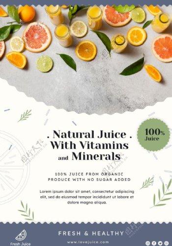 绿色自然果汁海报图片