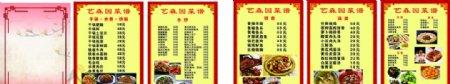 艺森园菜谱图片