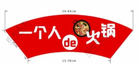 火锅杯标签图片