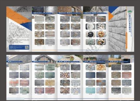 石材五折页图片