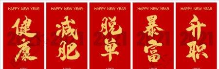 2021新年元旦祝福海报图片