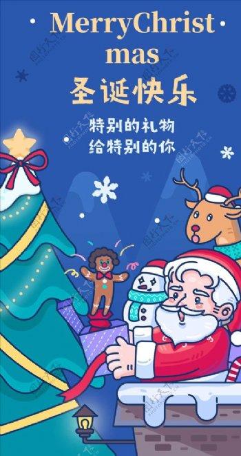 平安夜圣诞快乐卡通手绘圣诞节图片