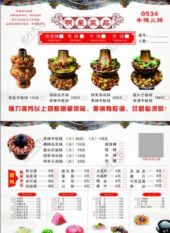 火锅菜单点菜单图片