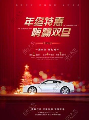 双旦圣诞元旦年终特惠汽车销售促图片