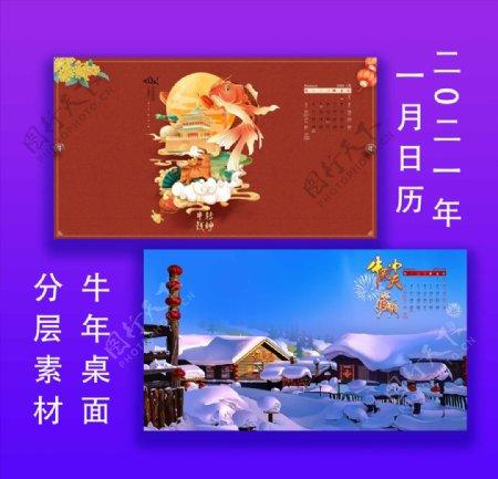 新年牛年电脑桌面背景图片