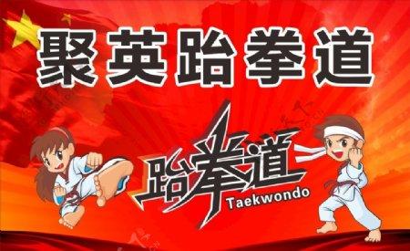 聚英跆拳道图片