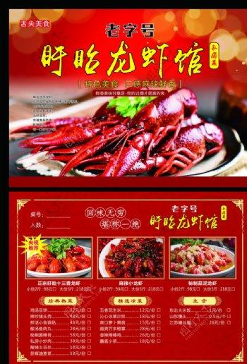 龙虾菜单图片
