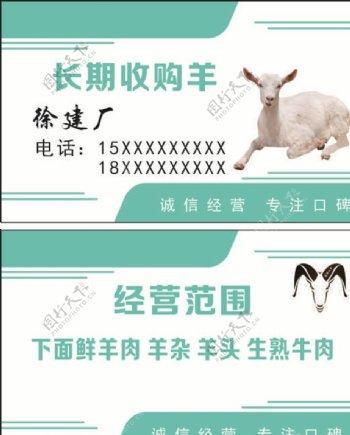 收购羊名片图片